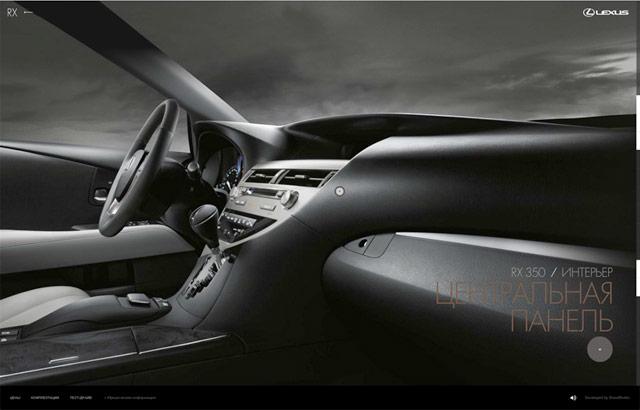 Lexus | New Range RX